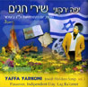 Jewish Holidays Songs Vol. 3