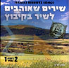 Israeli Kibbutz Songs Por Various