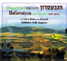 Our Songs (1967 - 2011) Par The Gevatron the Israeli Kibbutz Folk Singers