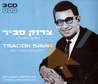 60th Anniversary - The Original Recordings Por Tsadok Savir