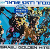 Israeli Golden Hits لـ Various