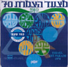 Israel Hit Parade 1970 Par Various