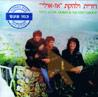"""Ahuv Libi - Dorit & """"Az Uly"""" Group"""