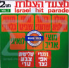 Israel Hit Parade Vol.2 Par Various
