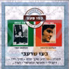 First Album / Second Album by Boaz Sharabi