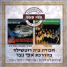 Beit Rotshild Singers Guided by Effi Netzer