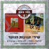 The Songs of Israel's Youth Movement - Various