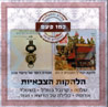 The Military Bands Von The Nahal Military Group