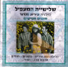 Ha'ma'apil Kibbutz Trio Celebrating 50 Years By Ha'ma'apil Kibbutz Trio