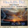 Hineh Hu Ba! Por Elisheva Shomron