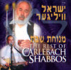 The Rest of Carlebach Shabbos by Yisroel (Srully) Williger