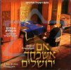 Songs of yerushalayim - Only Vocal by Various