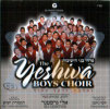 V'ohavta by The Yeshiva Boys Choir