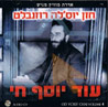 Od Yosef Chai Vol. 4 لـ Cantor Yossele Rosenblatt