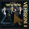 Ve'hiskin Por Shloime Gertner
