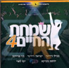 Simchas Hachaim 4 - Various