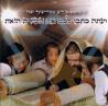 VeAta Kitvu Lachem Et HaShira Hazot by Michael Streicher