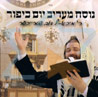 Yom Kippur Maariv by Michael Streicher