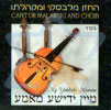 My Yiddishe Momme Por Cantor Malawski and Choir