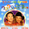 Tif and Taf - In the Land of Imagination Par Orna and Moshe Datz