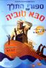 Saba Touvia 3 - NTSC by Touvia Tzafir