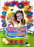 The Holidays of Israel - Pesach by Rinat Gabay