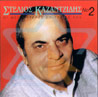 The Very Best Vol. 2 by Stelios Kazantzidis