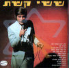 First Album, Second Album by Sassi Keshet
