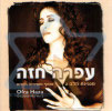 Melody of the Heart - Part 2 by Ofra Haza