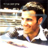 Wait for Me Von Idan Yaniv