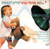 Songs for Tots by Various