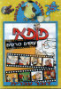 Popeye - Making Movies by Various