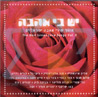 Yesh Bi Ahava by Various