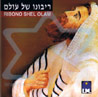 Ribono Shel Olam by Various