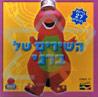 Hashirim Shel Barney Von Various