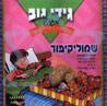 Shmulikipod by Gidi Gov