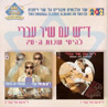 Israeli Hit Parade - 70's Di Various