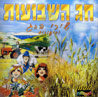 Shavuot Holiday Par Various