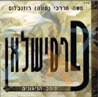 Peremyshliany - The Best Tunes Por Moshe Mordechai Rosenblum