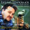 Russian Romances Par Yevgeni Shapovalov