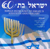 Songs Dedicated To The Israel's Sixtieth Anniversary