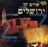 Songs for Jerusalem - Amos Barzel