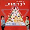 Shirim L'briout by Amos Barzel