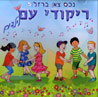 Israeli Folk Dances for Children by Amos Barzel