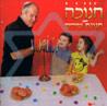Hanukkah by Amos Barzel