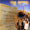 Mode Ani - Songs from the Siddur - Amos Barzel