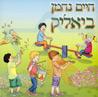 Haim Nachman Bialik by Amos Barzel