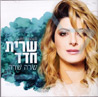 Sara Sings (Sara Shara) By Sarit Hadad