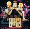 Once in A Lifetime - Live At the Bloomfield Stadium 2014 Por Eyal Golan - Sarit Hadad - Nikos Vertis