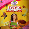 Passover and Spring Songs Por Michal Tzafir